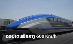 """ຈີນລໍ້າໜ້າອີກແລ້ວ! ເປີດໂຕ """"ລົດໄຟແມັກເລັຟ"""" ທີ່ລອຍໂຕເໜືອລາງ ພ້ອມຄວາມໄວສູງສຸດ 600 km/h"""