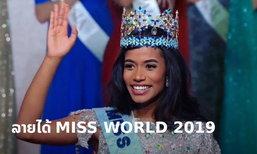 ເຜີຍເງິນລາງວັນທີ່ນາງງາມຈາເມກາ ຜູ້ຄວ້າມຸງກຸດ Miss World 2019 ໄດ້ຮັບຫຼັງການປະກວດ