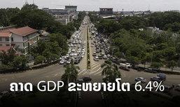 ລວມຍອດຜະລິດຕະພັນພາຍໃນ (GDP) ປີ 2019 ຄາດວ່າຈະເພີ່ມຂຶ້ນໃນລະດັບ 6.4%