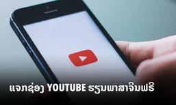 5 ຊ່ອງ YouTube ຕິດອັນດັບ ເພື່ອຮຽນພາສາຈີນ ແບບບໍ່ເສຍເງິນ