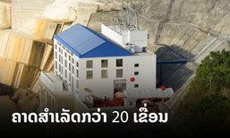 ໃນປີ 2020-2021 ຄາດຈະມີເຂື່ອນໄຟຟ້າສ້າງສຳເລັດກວ່າ 20 ໂຄງການ