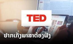 ແນະນຳ 5 ວິດີໂອ TED Talk ທີ່ມີປະໂຫຍດ ສຳລັບຜູ້ຮຽນພາສາ