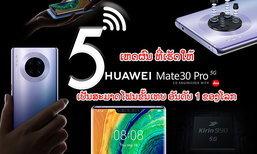 5 ເຫດຜົນທີ່ເຮັດໃຫ້ HUAWEI MATE 30 PRO 5G ກາຍເປັນສະມາດໂຟນຂັ້ນເທບອັນດັບ 1 ຂອງໂລກ
