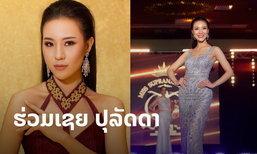 """ຊວນຊາວລາວຮ່ວມເຊຍ """"ປຸລັດດາ ສາຍດອນໂຂງ"""" ຄວ້າມຸງກຸດ Miss Supranational 2019 ຮອບຕັດສິນແລງນີ້"""