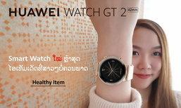 HUAWEI WATCH GT2 ສະມາດວັອດຂອງສາວໆ Healthy ຮັກໃນການອອກກໍາລັງກາຍຕ້ອງມີ!