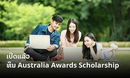 ເປີດໃຫ້ສະໝັກແລ້ວ ທຶນການສຶກສາຂອງປະເທດອົດສະຕຣາລີ-Australia Awards Scholarship