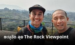"""""""ອະນຸວັດ ຈັດໃຫ້"""" ນັກຈັດລາຍການຊື່ດັງຈາກໄທ ລຸຍ The Rock Viewpoint ຢູ່ແຂວງຄຳມ່ວນ"""