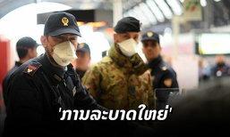 'ການລະບາດໃຫຍ່' (Pandemic) ແມ່ນຫຍັງ? ຍ້ອນຫຍັງອົງການອະນາໄມໂລກຈຶ່ງຫາກໍປະກາດ?