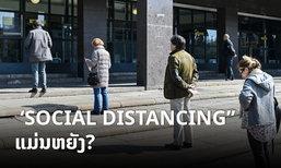 'Social Distancing' ແມ່ນຫຍັງ? ຕ້ອງຢູ່ຫ່າງກັນສໍ່າໃດຈຶ່ງຈະຫຼຸດຄວາມສ່ຽງໃນການຕິດໄວຣັດ?