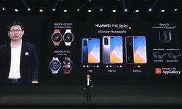 ເປີດໂຕ Huawei P40 Series ສະມາດໂຟນແຫ່ງຈິນຕະນາການຂອງການຖ່າຍພາບ