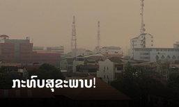 ຄຸນນະພາບອາກາດວັນທີ 2 ເມສາ: 5 ສະຖານີວັດແທກຝຸ່ນ PM 2.5 ພົບວ່າມີຜົນກະທົບຕໍ່ສຸຂະພາບ