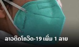 ດ່ວນ! ພົບຜູ້ຕິດເຊື້ອໂຄວິດ-19 ໃນລາວ ເພີ່ມອີກ 1 ລາຍ ມີປະຫວັດສຳຜັດໃກ້ຊິດກັບກໍລະນີຕິດເຊື້ອທີ 10
