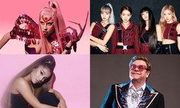 ແຟນຄລັບມີເຮ! 3 ສິລະປິນດັງ Blackpink - Ariana- Elton ຮ່ວມງານກັບ Lady Gaga ອາລະບໍ້າໃໝ່