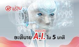 ເອໄອ (AI) ຄືອີ່ຫຍັງ? ທຳຄວາມເຂົ້າໃຈແບບງ່າຍໆ ຮູ້ໄດ້ໃນ 5 ນາທີ