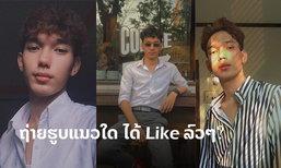 """ຖ່າຍຮູບແບບໃດ ໄດ້ຍອດ Like ລົວໆ? ບອກຕໍ່ເຄັດລັບຖ່າຍມຸມໃດກໍດູດີ """"ອ້າຍ The Survival Laos"""""""