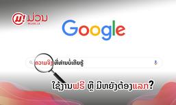 Google ທີ່ວ່າໃຊ້ງານຟຣີ ຫຼື ມີຫຍັງທີ່ຕ້ອງແລກ?