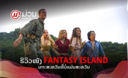 ຣິວິວໜັງເລື່ອງ Fantasy Island ທັງສະຫຍອງຂວັນ ແອັກຊັນ ແລະ ໂຣແມນຕິກ