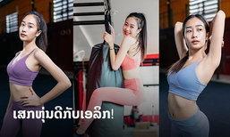 ເອລິກ Miss Asia Pacific International Laos 2019 ແຊຣ໌ວິທີການຮັກສາຫຸ່ນໃຫ້ເປະຢູ່ຕະຫຼອດ
