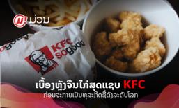ເບື້ອງຫຼັງຄວາມສໍາເລັດຂອງທຸລະກິດລະດັບແຖວໜ້າຂອງໂລກຢ່າງ KFC ທີ່ຄົນສ່ວນຫຼາຍອາດຍັງບໍ່ຮູ້!