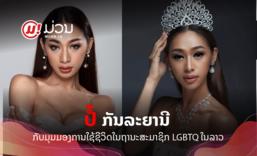 """ຈາກເດັກນ້ອຍທະເຍີທະຍານ ສູ່ """"ປໍ້ Miss Queen Laos"""": ເຜີຍການໃຊ້ຊີວິດໃນຖານະສະມາຊິກ LGBTQ ໃນລາວ"""