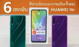 ນີ້ແມ່ນ 6 ເຫດຜົນ ທີ່ທ່ານບໍ່ຄວນພາດຈະເປັນເຈົ້າຂອງ Huawei Y6p