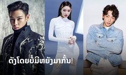 7 ສິລະປິນດັງເກົາຫຼີ ທີ່ຖືກຄ້າຍດັງຢ່າງ YG Entertainment ປະຕິເສດ ແຕ່ຊໍ້າພັດດັງເກີນຄາດ