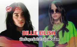 Billie Eilish ນັກຮ້ອງ-ນັກແຕ່ງເພງຂວັນໃຈໄວລຸ້ນທີ່ມີຜົນງານດີເດັ່ນ ແລະ ດຶງດູດໃຈແຟນເພງທົ່ວໂລກ