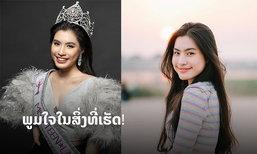 """ສາວງາມໜ້າໃສ """"ແອ່ນຈີ້ ມະຍຸລີ"""" ພ້ອມປະຕິບັດໜ້າທີ່ຢ່າງສົມກຽດ ໃນຖານະ Miss Teen Laos 2020"""