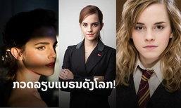 ກວດລຽບ 4 ແບຣນແຟຊັນລະດັບໂລກ! Emma Watson ຜູ້ບໍລິຫານແບຣນລະດັບໂລກຄົນໃໝ່
