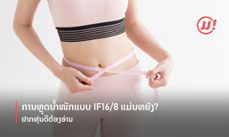 ການຫຼຸດນ້ຳໜັກແບບ IF16/8 ແມ່ນຫຍັງ? ຢາກຫຸ່ນດີຕ້ອງອ່ານ