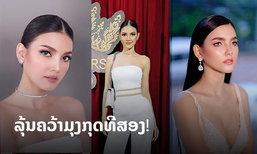 ຄຣິສຕິນາ ກຽມເຂົ້າປະກວດ Miss Universe Laos 2020 ແຟນນາງງາມດີໃຈລຸ້ນມຸງກຸດທີສອງ!