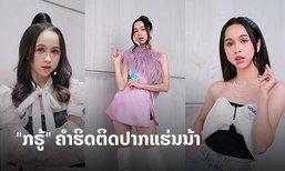 """ແຮ່ນນ້າເຮັດຜົນງານດີຈົນກຳມະການຍ້ອງ ໂຊແຣັບເທ້ ພ້ອມຄຳຮິດຕິດປາກ """"ກຣູ້"""" ໃນ Girl Group Star"""