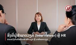 ສິ່ງທີ່ຜູ້ສຳພາດວຽກ (Interviewer) ຫຼື HR ຄາດຫວັງກັບຄົນທີ່ມາສະໝັກວຽກ ຫຼື ມາສຳພາດວຽກ