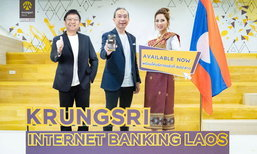 Krungsri Internet Banking Laos ເຮັດເລື່ອງເງິນໃຫ້ເປັນເລື່ອງງ່າຍສຳລັບພາກທຸລະກິດໃນ ສປປ ລາວ