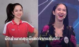 """ບົດສຳພາດສຸດພິເສດຈາກ """"ແຮ່ນນ້າ"""" ສາວລາວໜຶ່ງດຽວທີ່ຜ່ານເຂົ້າຮອບ ໃນລາຍການໄທ Girl Group Star"""