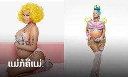 ປ້ຽວສຸດ! Nicki Minaj ວ່າທີ່ແມ່ສຸດຮັອດກັບເຊັດພາບຖ່າຍໂຊຫຸ່ນສຸດອາລັງການງານສ້າງ