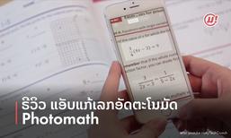 Review ແອັບແກ້ເລກອັດຕະໂນມັດ - Photomath