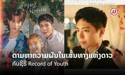 Record of Youth ຊີຣີທີ່ຈະພາໄວໜຸ່ມທຸກທ່ານໄປຕາມຫາຄວາມຝັນໃນເສັ້ນທາງແຫ່ງດາວ