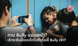 ການ Bully ແມ່ນຫຍັງ? ແລະ ເຮົາຈະຮັບມືແບບໃດໃນສັງຄົມທີ່ Bully ເຮົາ?