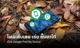 ຣີວິວການໃຊ້ Google Find My Device ເພື່ອຄົ້ນຫາສະມາດໂຟນ Android ທີ່ຕົກເຮ່ຍເສຍຫາຍ