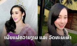ແອນນີ້ ດີກຣີ Miss Tourism World Laos 2018 ເຜີຍຄວາມຮູ້ສຶກຈາກການປະກວດໃນເວທີສາກົນ