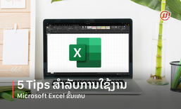 5 Tips ສຳລັບການໃຊ້ງານ Microsoft Excel ຂັ້ນເທບ