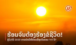 ຮ້ອນຈົນຕ້ອງຮ້ອງຂໍຊີວິດ! ຮູ້ບໍວ່າ ປີ 2020 ກາຍເປັນປີທີ່ຮ້ອນທີ່ສຸດໃນຮອບ 141 ປີ?