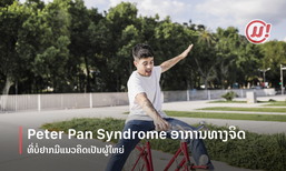 Peter Pan Syndrome ອາການທາງຈິດ ທີ່ບໍ່ຢາກມີແນວຄິດເປັນຜູ້ໃຫຍ່