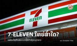 7-Eleven ໃຫຍ່ສໍ່າໃດ? ຮູ້ຈັກແຟຣນໄຊຮ້ານສະດວກຊື້ລະດັບໂລກ ທີ່ກຳລັງຈະບຸກຕະຫຼາດລາວ