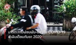 ຮູ້ ຫຼື ຍັງ? ມາດຕະການຜ່ອນຜັນ-ປ້ອງກັນການລະບາດຂອງ COVID-19 ໃນເດືອນກັນຍາ 2020