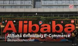 ຍັກໃຫຍ່ແຫ່ງ E-Commerce ແບບ Alibaba ມີຄວາມເປັນມາແນວໃດ?