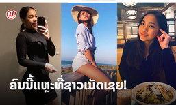 """ຮູ້ຈັກ """"ດີນ້າ ວົງຄຳຊາວ"""" ສາວທີ່ຊາວເນັດເຊຍໜັກໃຫ້ລົງປະກວດ Miss Universe Laos"""