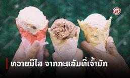 Chillin Chillin Ice-cream ທີ່ທ່ານມັກ ກັບການບອກນິໄສພາຍໃນໂຕທ່ານ