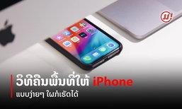 ຄວາມຈຳເຕັມຕ້ອງອ່ານ! ລວມວິທີຄືນພື້ນທີ່ໃຫ້ iPhone ແບບງ່າຍໆ ໃຜກໍເຮັດໄດ້